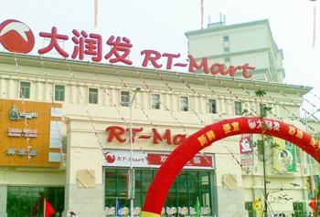大润发国际大型连锁购物广场